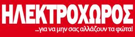 ΗΛΕΚΤΡΟΧΩΡΟΣ