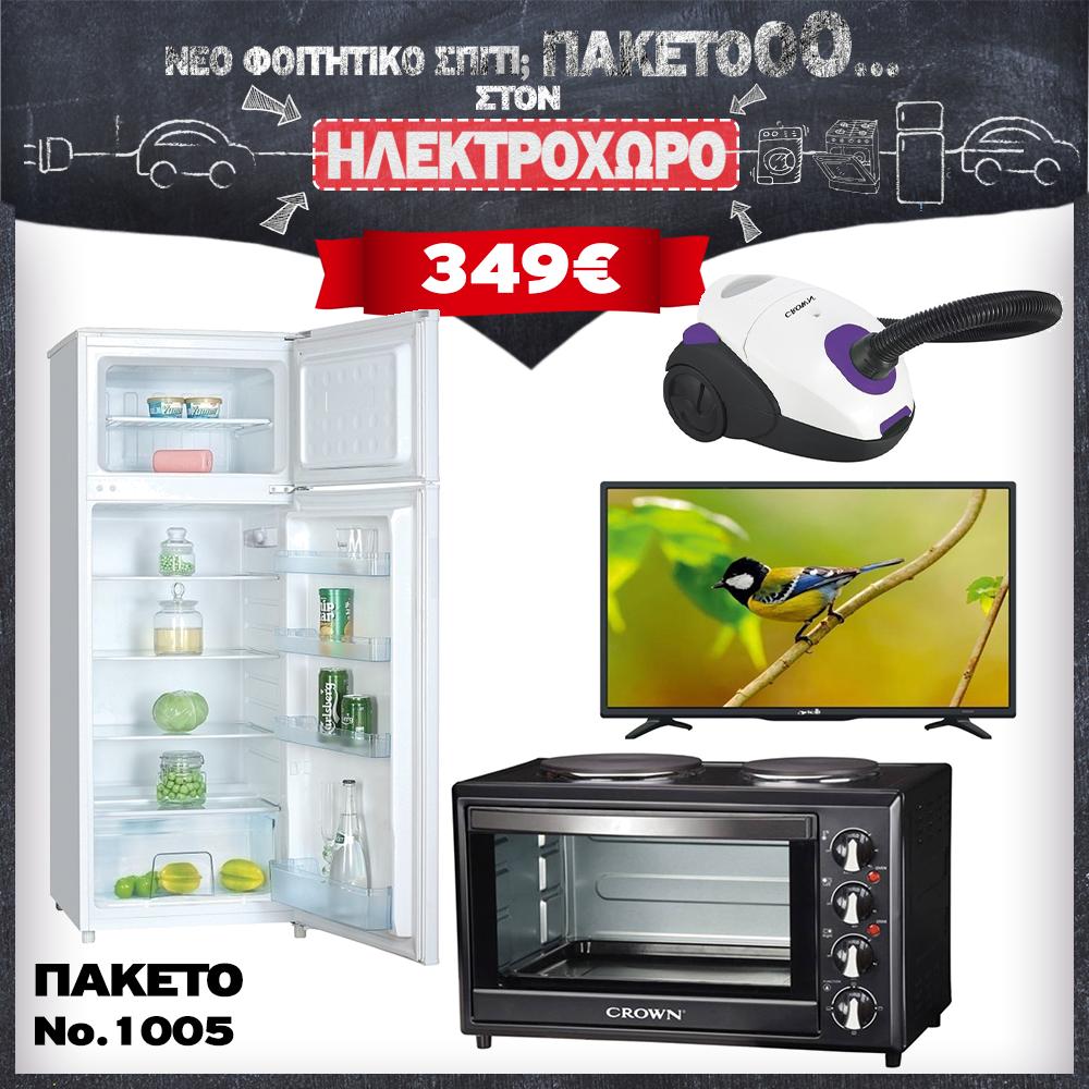 ΦΟΙΤΗΤΙΚΟ ΠΑΚΕΤΟ 1005 ( Ψυγείο , Κουζίνα, Τηλεόραση, Σκούπα ) ΕΩΣ 12 ΔΟΣΕΙΣ